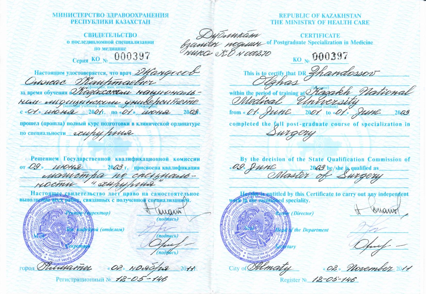 Свидетельство о последипломной специализации по медицине Олжас Жандосов