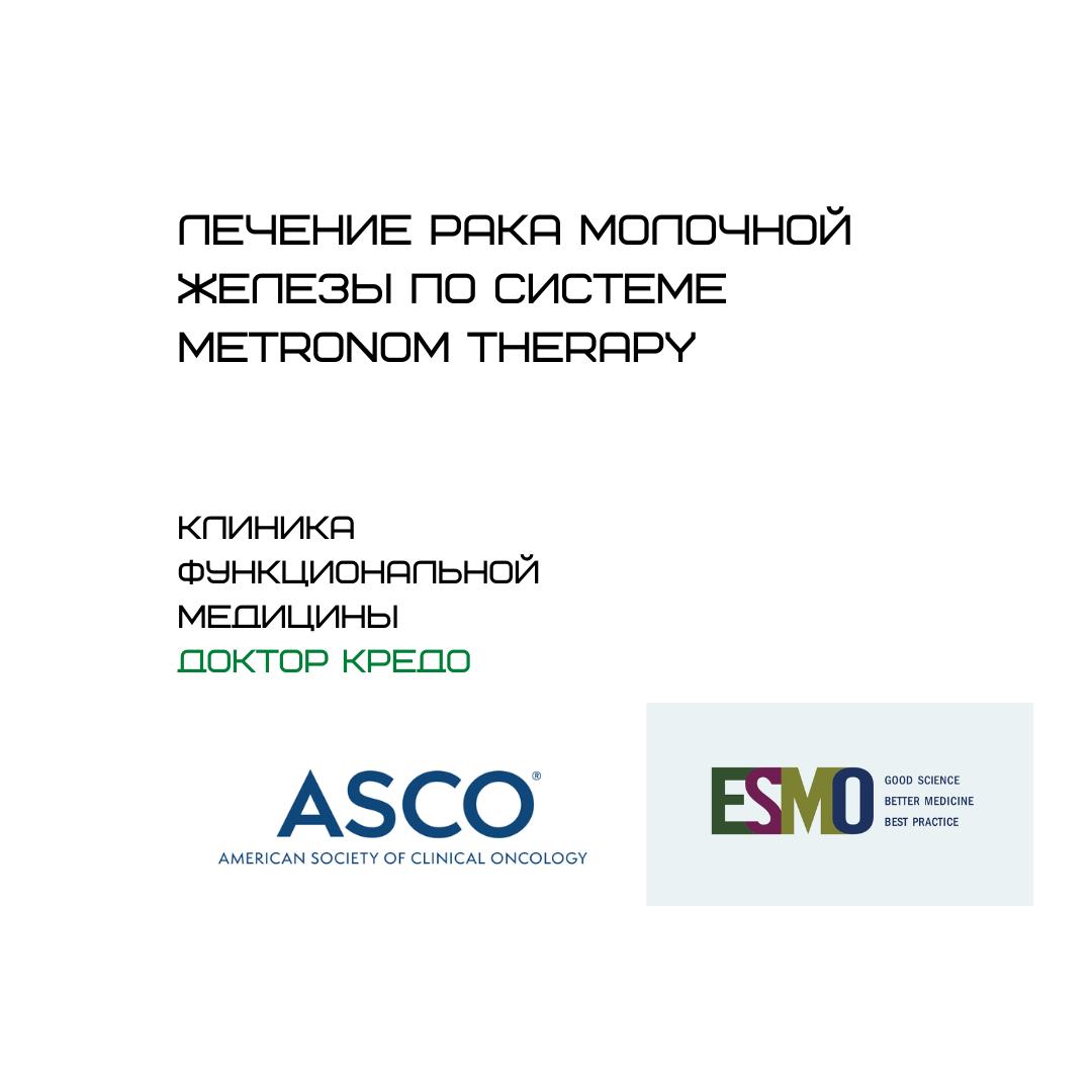 Комплексное лечение РМЖ по системе METRONOM THERAPY(1)
