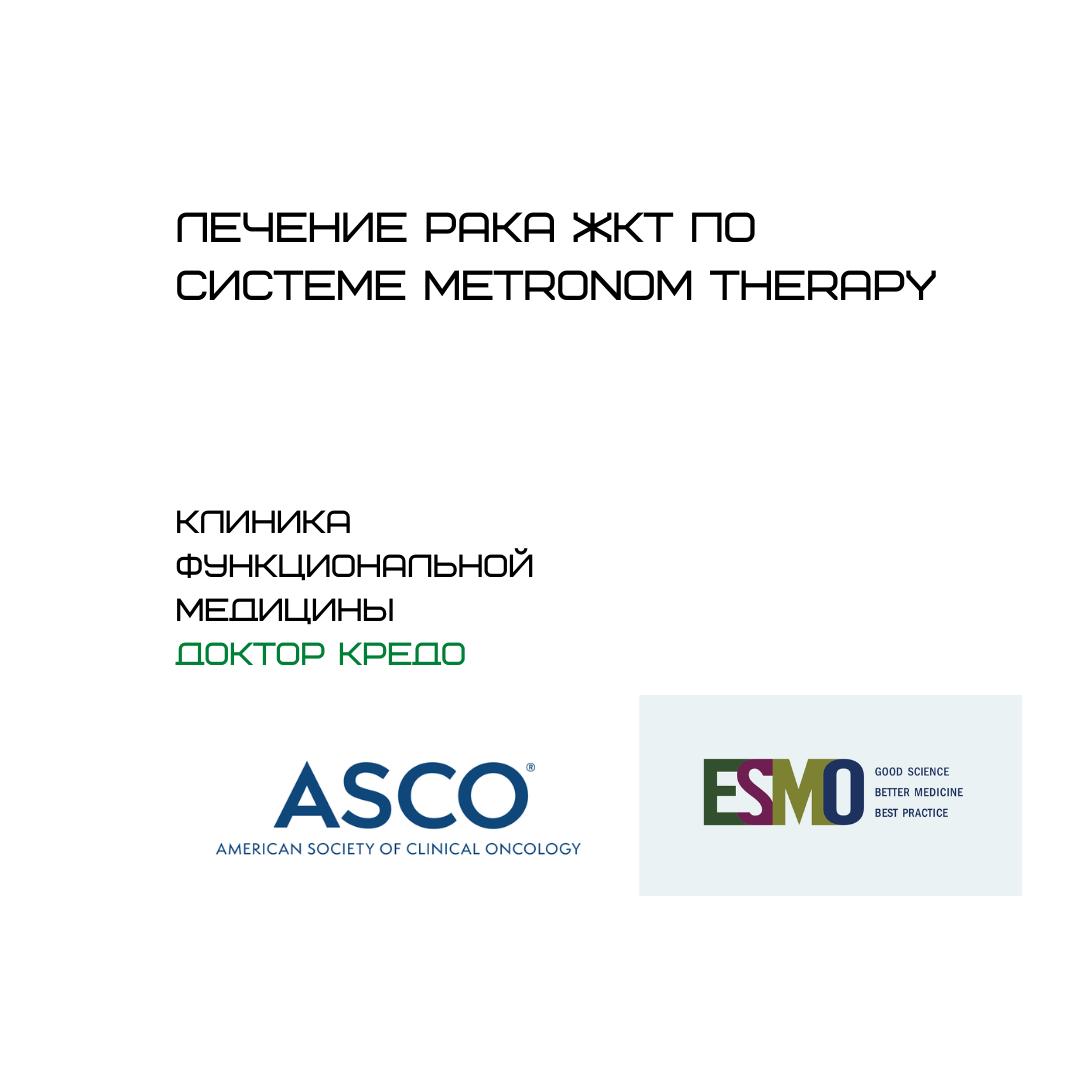Комплексное лечение рака ЖКТ по системе METRONOM THERAPY