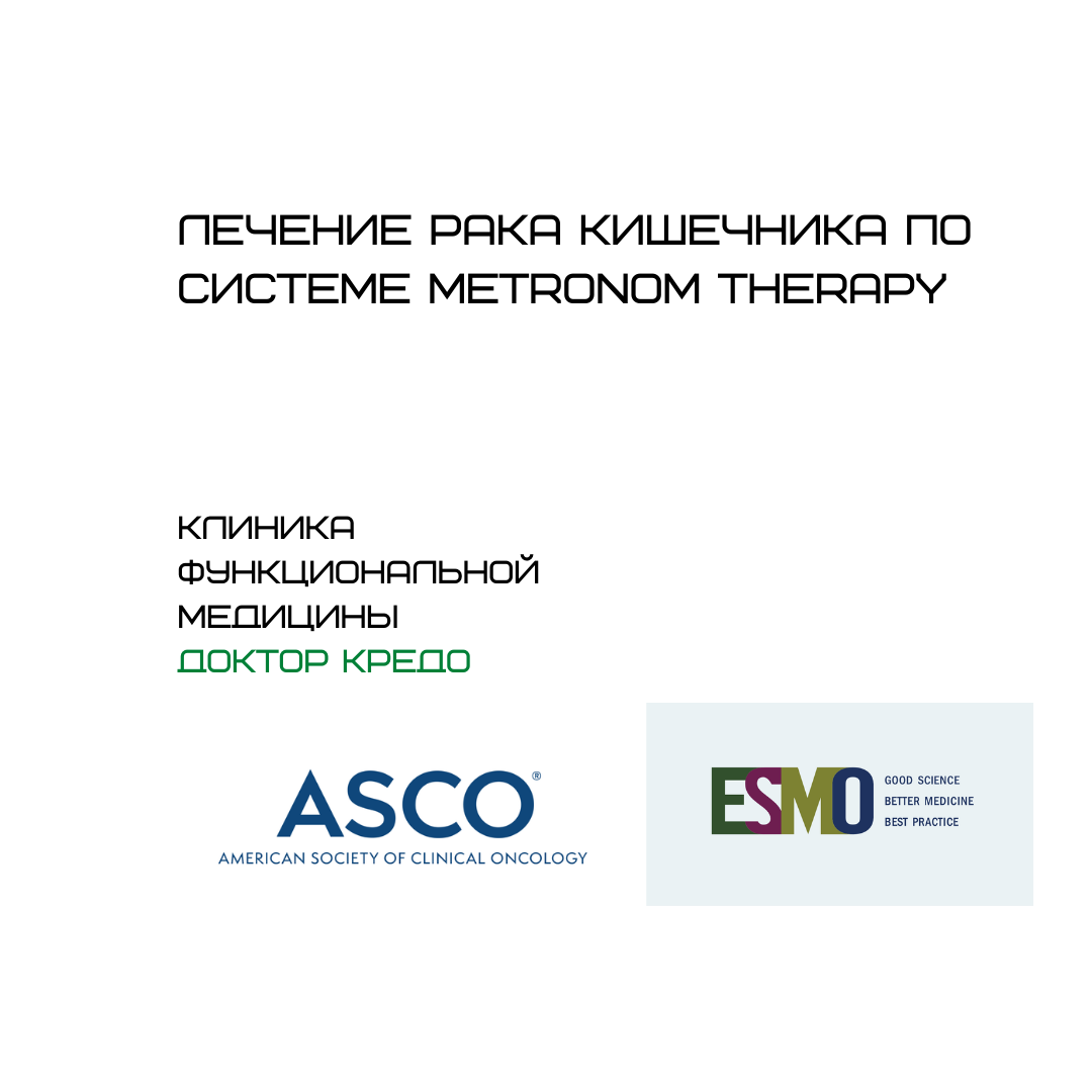 Комплексное лечение рака кишечника по системе METRONOM THERAPY