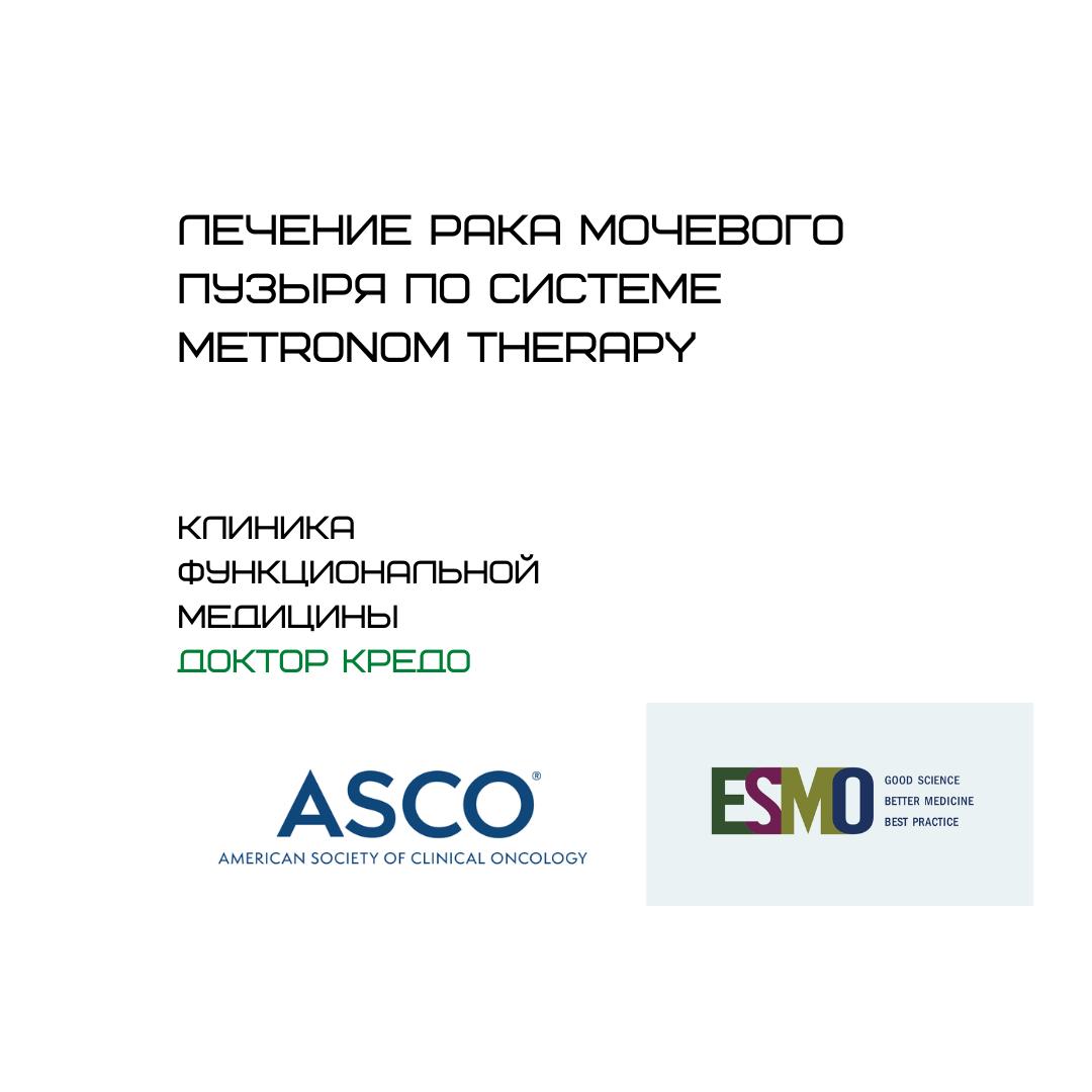 Комплексное-лечение-рака-мочевого-пузыря-по-системе-METRONOM-THERAPY