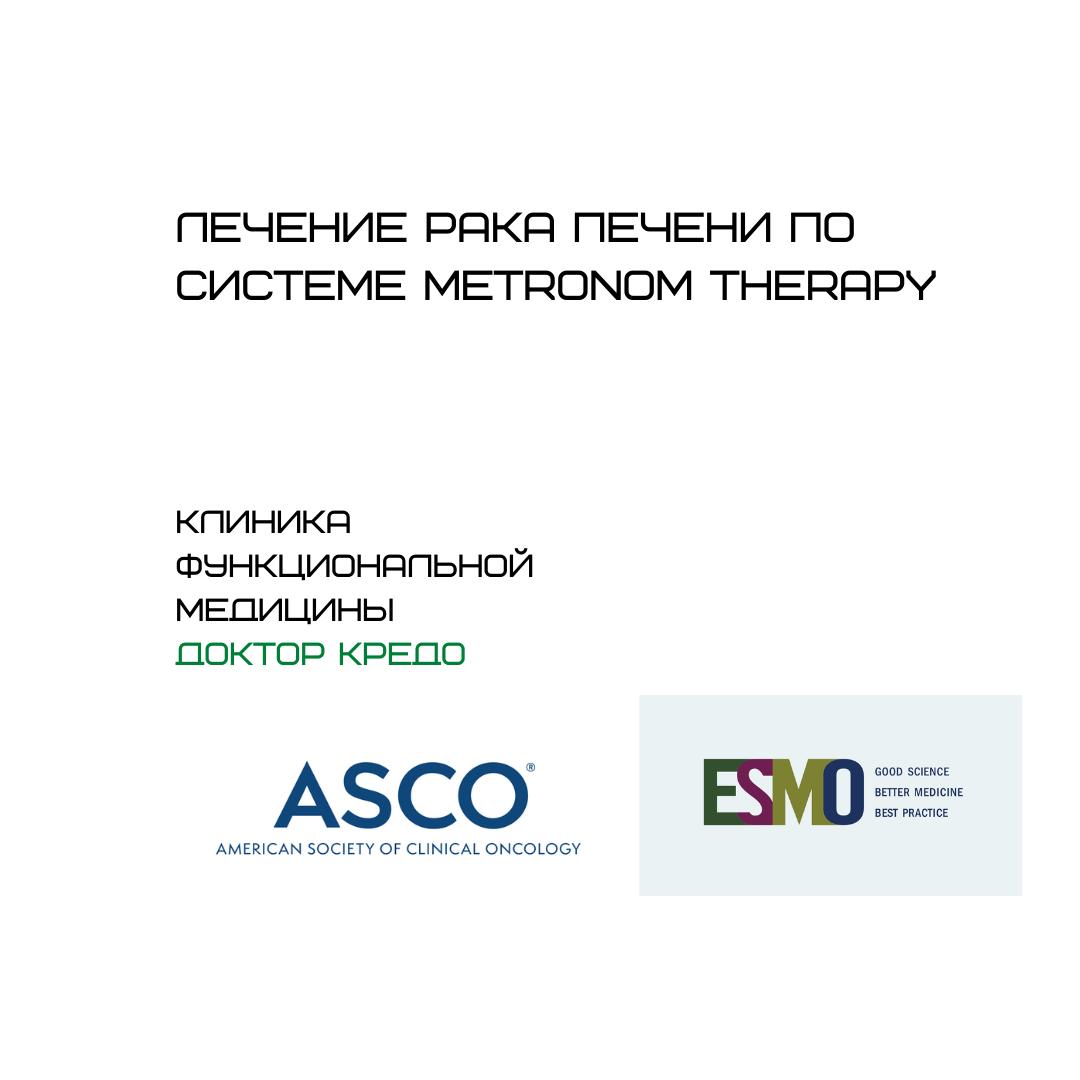 Комплексное лечение рака печени по системе METRONOM THERAPY