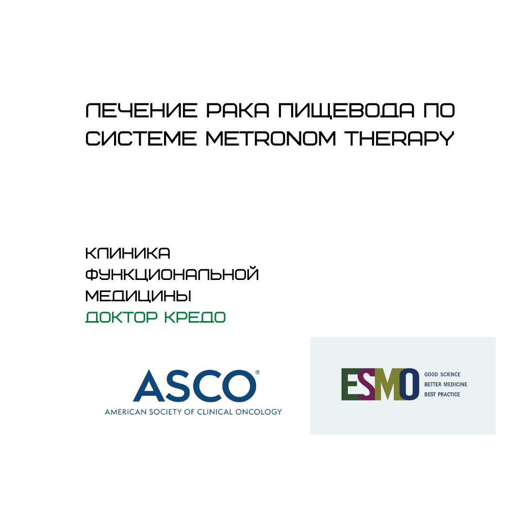 Комплексное лечение рака пищевода по системе METRONOM THERAPY
