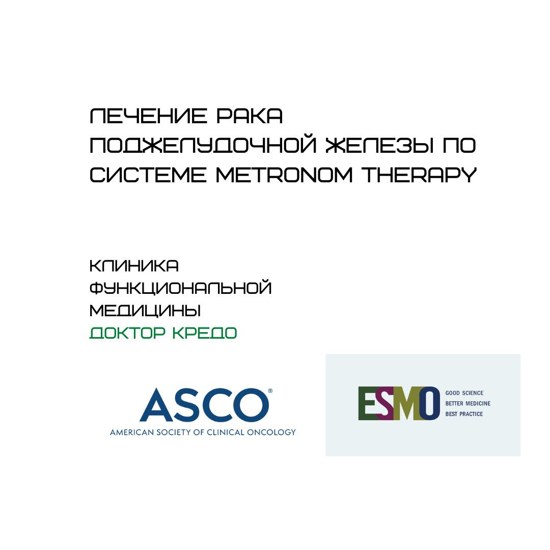 Комплексное лечение рака поджелудочной железы по системе METRONOM THERAPY