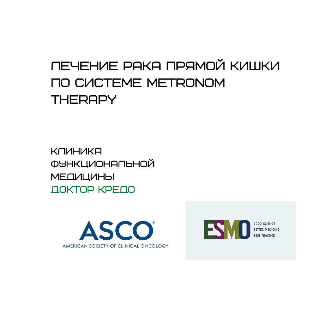 Комплексное лечение рака прямой кишки по системе METRONOM THERAPY