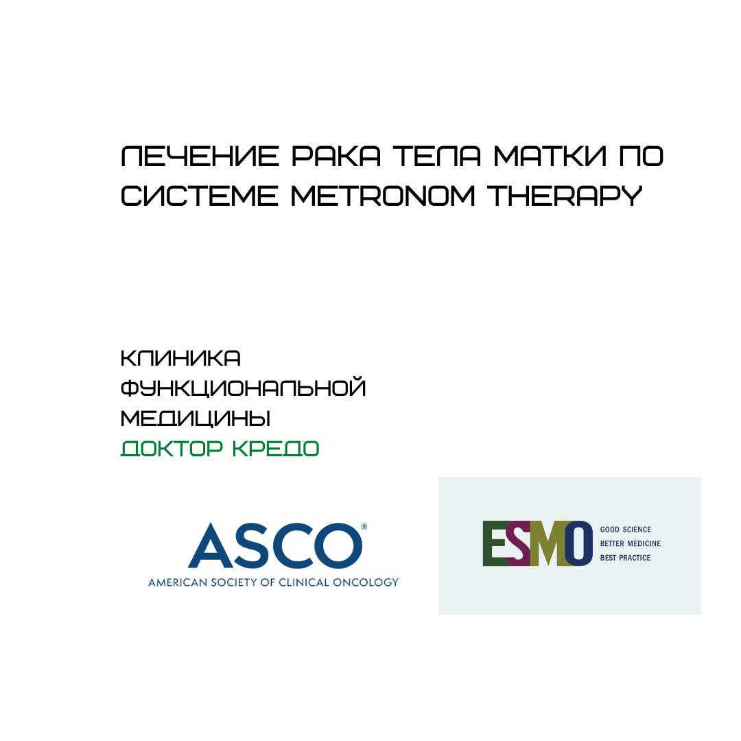 Комплексное-лечение-рака-тела-матки-по-системе-METRONOM-THERAPY