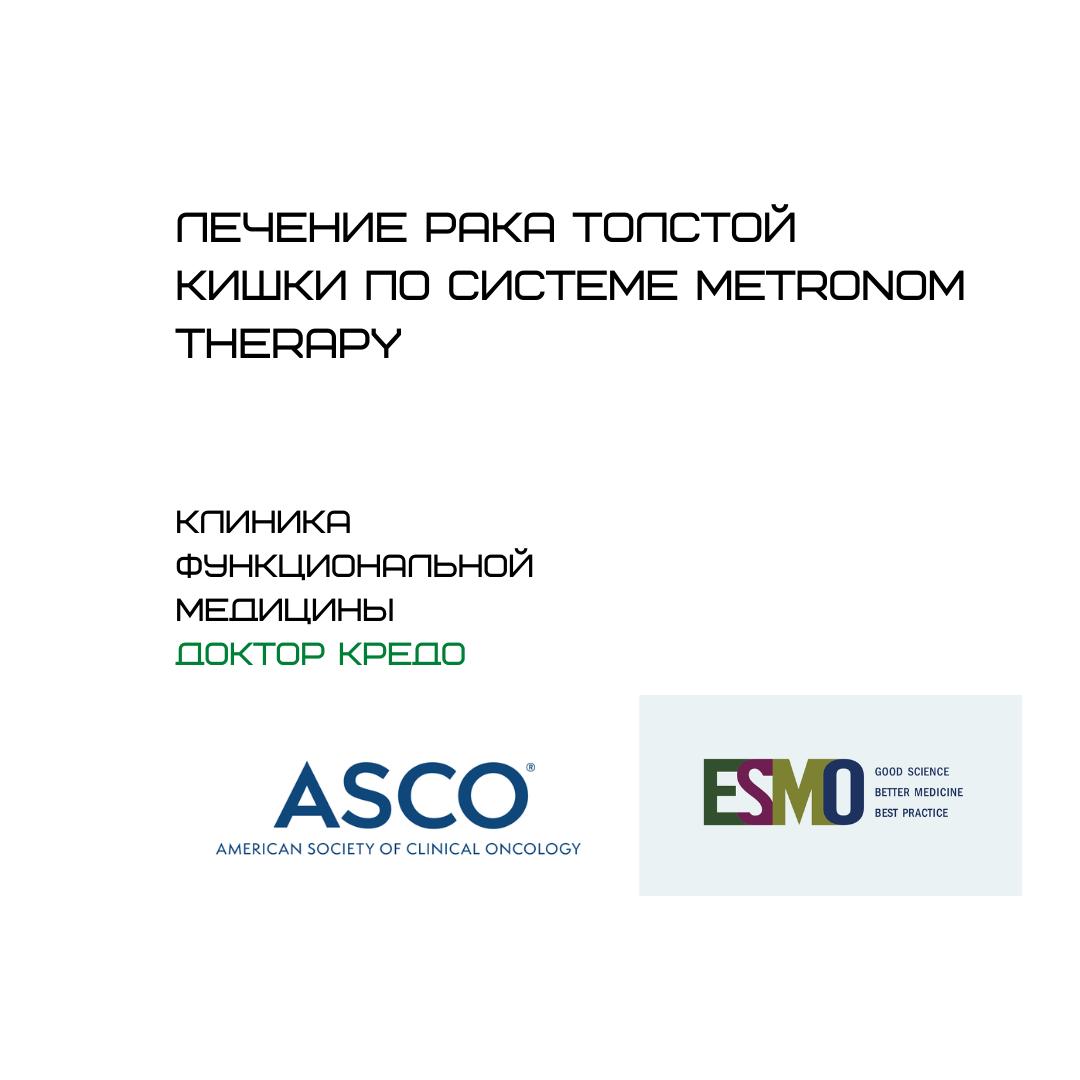 Комплексное лечение рака толстой кишки по системе METRONOM THERAPY