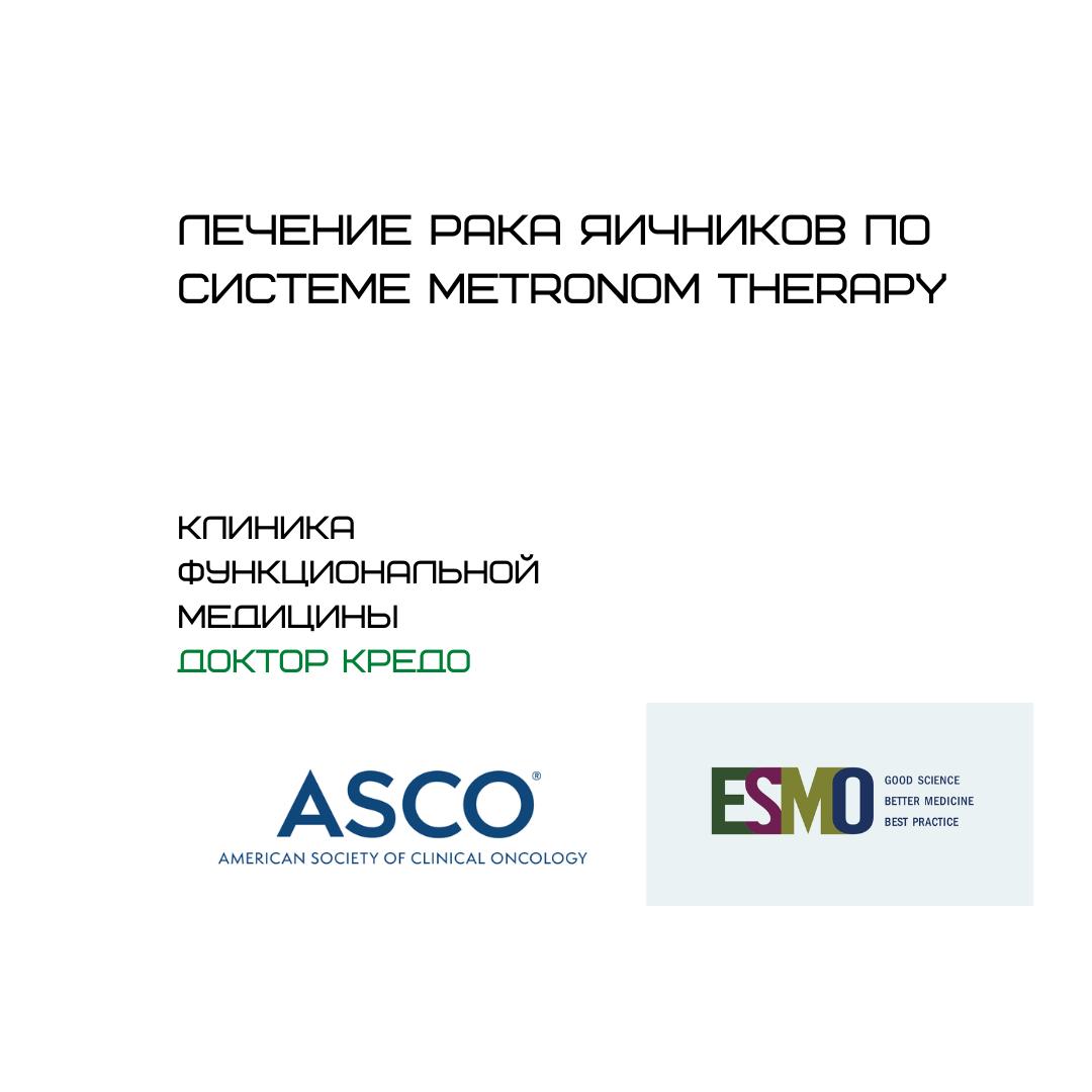 Комплексное-лечение-рака-яичников-по-системе-METRONOM-THERAPY