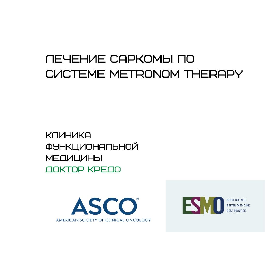 Комплексное лечение саркомы по системе METRONOM THERAPY